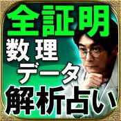 【数理データ解析】精密占い・インテグラル算占術