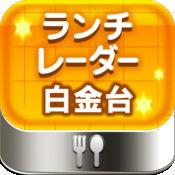 1秒ランチ検索?ランチレーダー【白金台】 最速で最も簡単にお昼時のレストランを決める