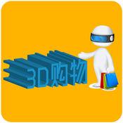 3D购物商城