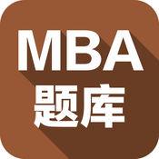 MBA试题库