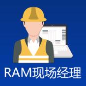 RAM现场经理
