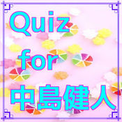 Quiz for 中島健人 2