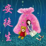 安徒生童话视频Andersen's Fairy Tales