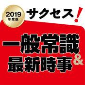 【2019年度版】サクセス!一般常識&最新時事 1.5.0