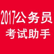 2017公务员考试助手