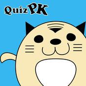 QuizPK: 算数対戦ゲーム(幼児向け)