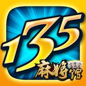 135宜兴麻将 2.6
