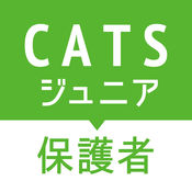 CATS@Homeジュニア 保護者