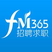 FM365   美容美发美甲足浴招聘平台 36895