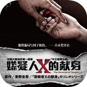 «嫌疑人x的献身» 1