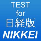 TEST for 日経版~時事問題・一般常識・就活の方にも~