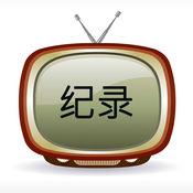 高清纪录片大全-优选正版经典视频资源 1.7