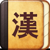 中文汉语学习助手 41618