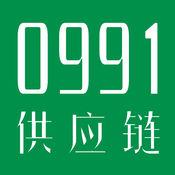 0991供应链