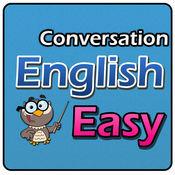 学习英语会话轻松自由:练习听,说,读,写的更好。 1.0.1
