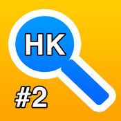 找茬游戏 - 香港 #2 1
