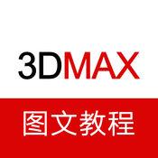 3dMax教程-三维动...