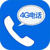 4G电话通讯