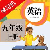PEP人教版小学五年级英语上册HD 同步课堂学习机