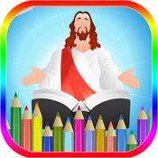 画画涂色 至 耶稣 基督 的 彩页 (基督教 著色遊戲)