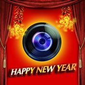 新年相机:美化你的相片,瞬间拥有新年气氛 3