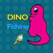 dinosour钓鱼游戏免费好玩的游戏的孩子 1