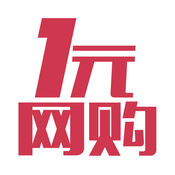 1元网购 1