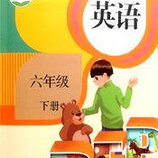 PEP人教版英语六年级下册