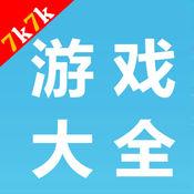 7k7k游戏盒子单机小游戏大全