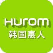 Hurom-韩国惠人 1