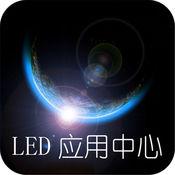 LED应用中心