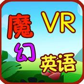 VR魔幻英语 36892