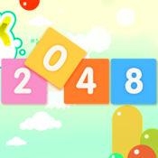 新2048—全民天天玩经典免费数字消除