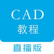 CAD教程-手机看图完美支持dwg、天正、PDF图纸的查看和绘图设计