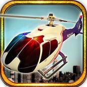 警察直升机赛车模拟器临2017年