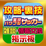Forパワサカまとめ・攻略情報