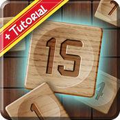 15拼图+教程模式 1.0.1
