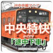 JR中央線「中央特快・途中下車」