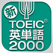 TOEIC®テスト 新・頻出英単語2000