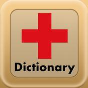 120,000医疗术语和短语。字典 10
