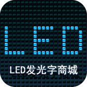LED发光字商城...