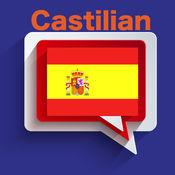 西班牙语基础词汇1500