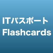 ITパスポート過去問フラッシュカード