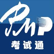 PMP考试通-最全最好最高效易用的PMP及软考复习帮手