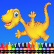 恐龙图画书 - 恐龙绘画的儿童游戏 1