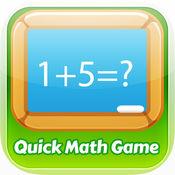 快速数学游戏 - 快速思考数学的孩子