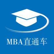 MBA直通车