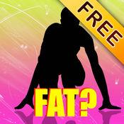 脂肪计算器®免费
