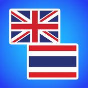 泰语中文翻译和词典