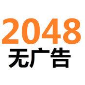 2048无广告版